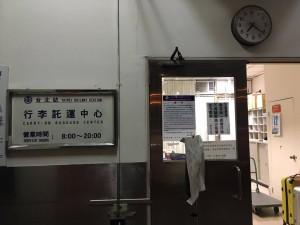 Taipei baggage center