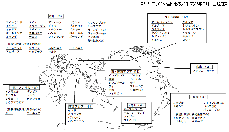日本が租税条約を結んでいる国