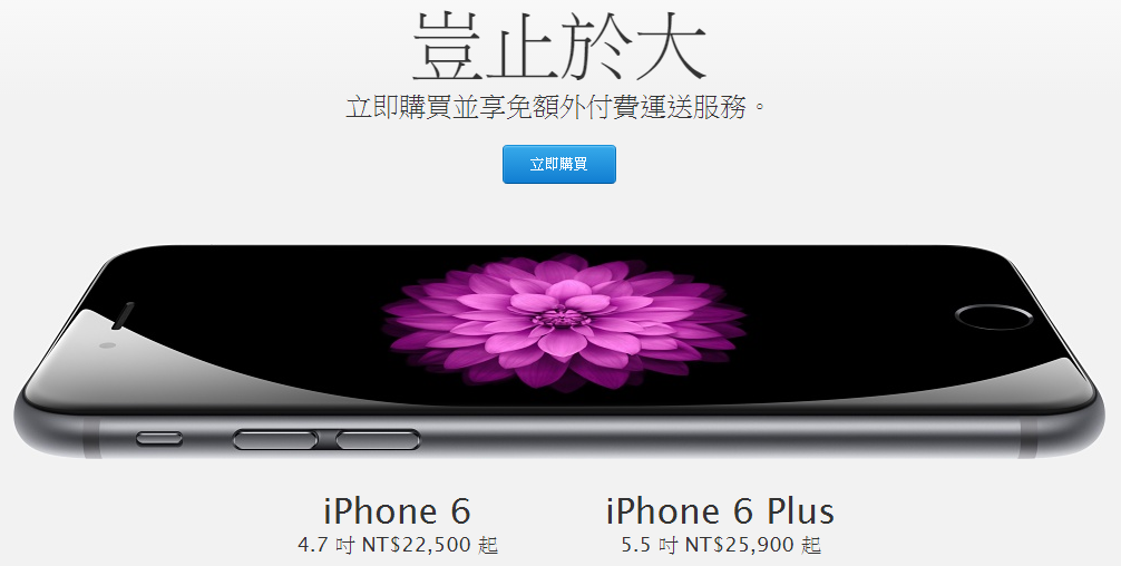 Apple iPhone6_6plus_Taiwan_price