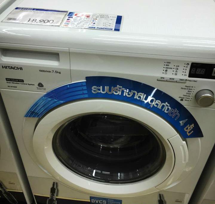 タイの家具家電・ドラム式洗濯機