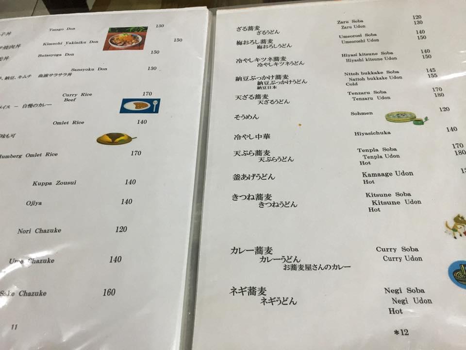 パタヤ日本料理・粽(ちまき)メニュー