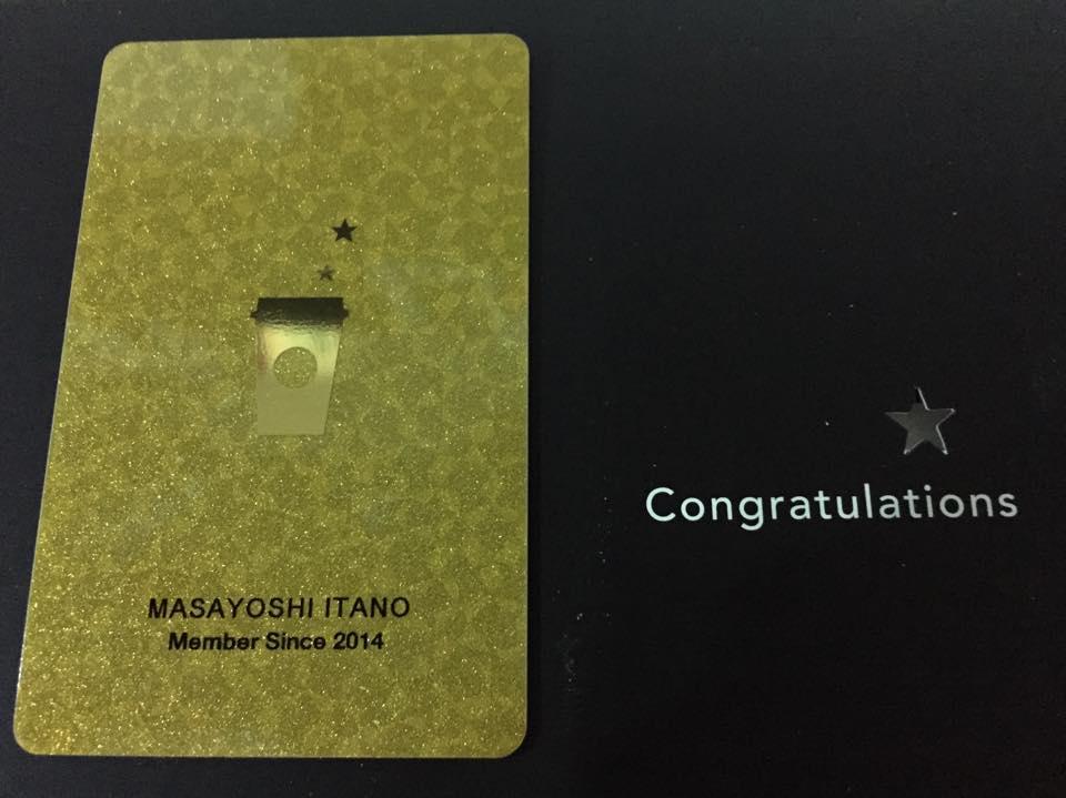 スターバックスリワードのゴールドカード