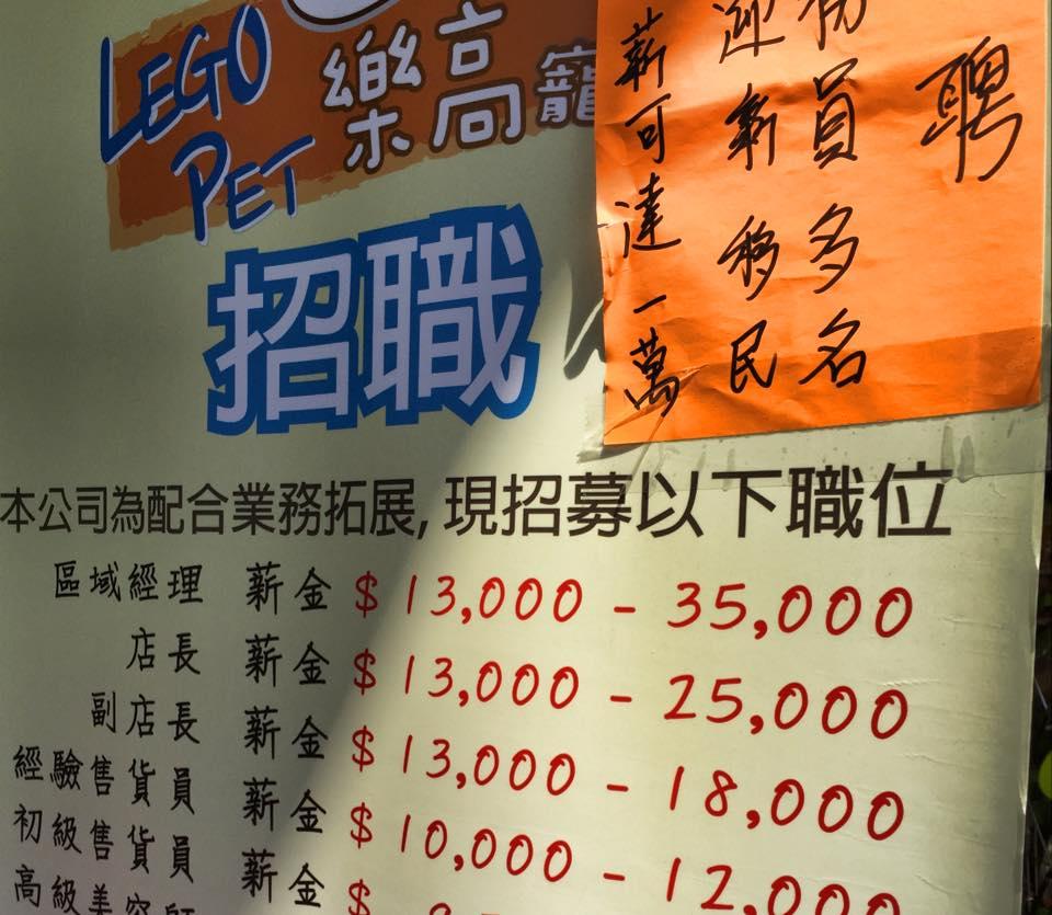 香港のペットショップの賃金