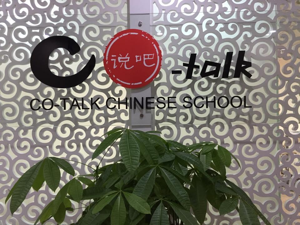 深圳市蛇口海上世界駅近くの中国語学校CO-TALK