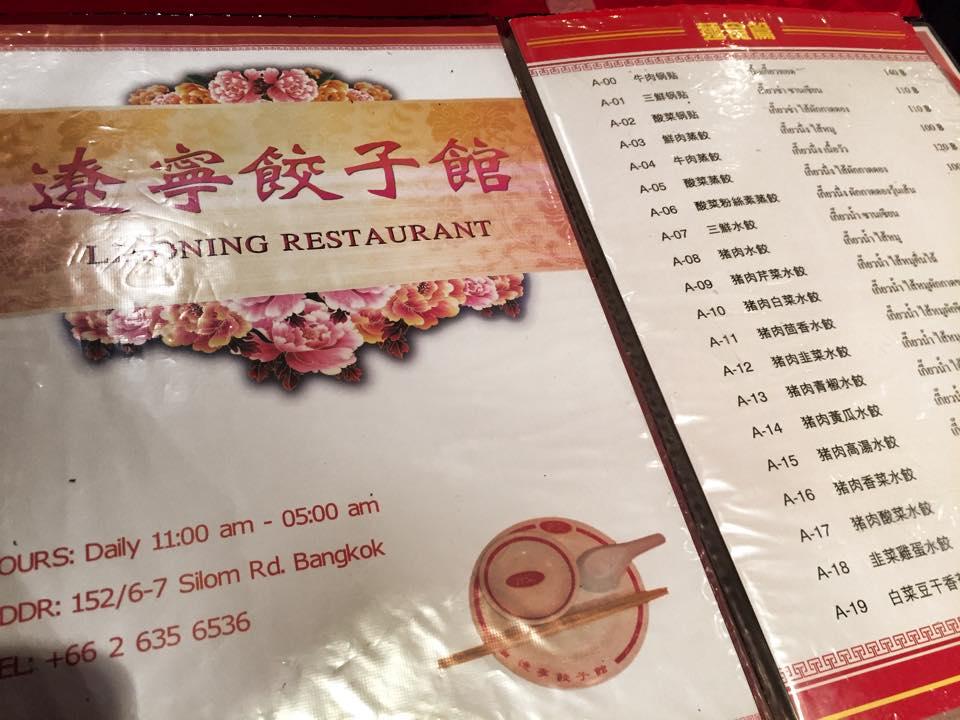 遼寧餃子館シーロム