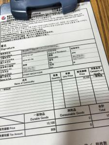非居住者免税申請時の申込書