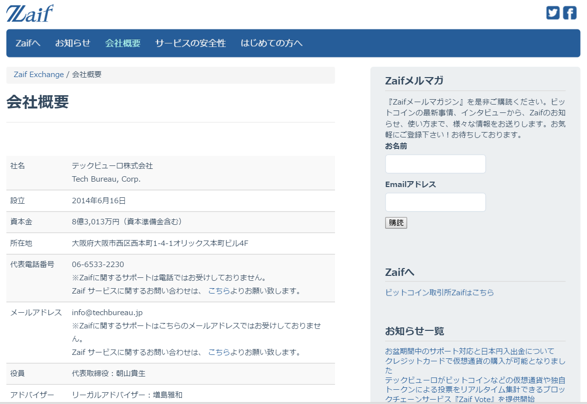Zaif_company_profile